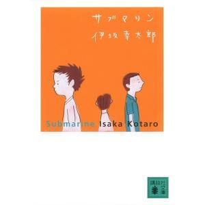 サブマリン / 伊坂幸太郎 bookfan