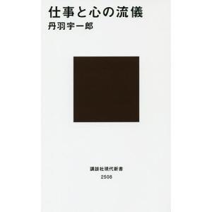 仕事と心の流儀 / 丹羽宇一郎|bookfan