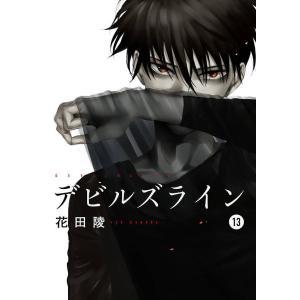 〔予約〕デビルズライン 13 / 花田陵|bookfan