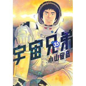 宇宙兄弟 35 / 小山宙哉|bookfan