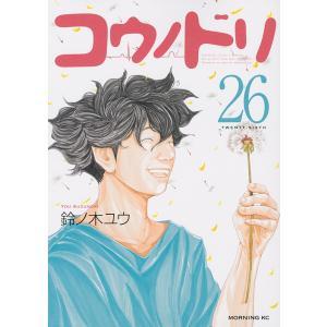 コウノドリ 26 / 鈴ノ木ユウ|bookfan
