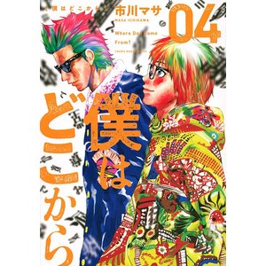 僕はどこから 04 / 市川マサ|bookfan