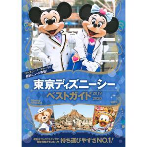 東京ディズニーシーベストガイド 2019-2020 / 旅行