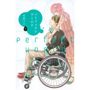 パーフェクトワールド 9 / 有賀リエ|bookfan