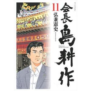 会長島耕作 11 / 弘兼憲史|bookfan