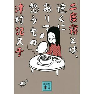 二度寝とは、遠くにありて想うもの / 津村記久子