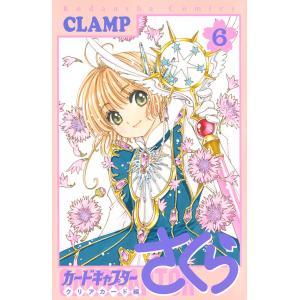 著:CLAMP 出版社:講談社 発行年月:2019年04月 シリーズ名等:KCデラックス キーワード...