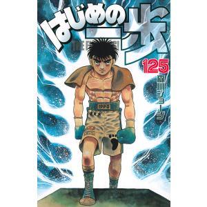 はじめの一歩 THE FIGHTING! 125 / 森川ジョージ|bookfan