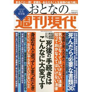 おとなの週刊現代 完全保存版 Vol.1(2019)|bookfan