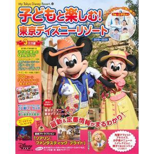 子どもと楽しむ!東京ディズニーリゾート 2019-2020 / ディズニーファン編集部 / 旅行