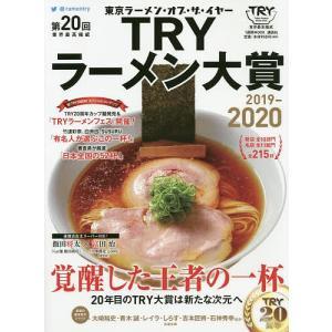 第20回業界最高権威TRYラーメン大賞 2019-2020 / 講談社 / 旅行