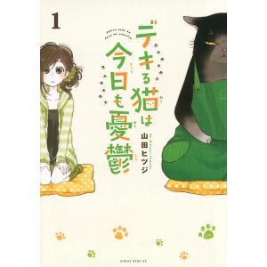 デキる猫は今日も憂鬱 1 / 山田ヒツジ