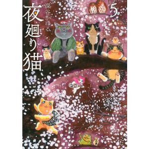 夜廻り猫 5 / 深谷かほる|bookfan