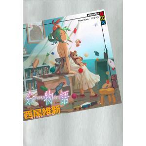 余物語 / 西尾維新|bookfan