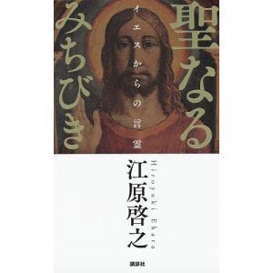 著:江原啓之 出版社:講談社 発行年月:2019年04月