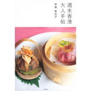 著:甲斐美也子 出版社:講談社 発行年月:2019年04月
