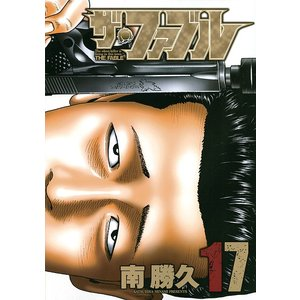 ザ・ファブル The silent‐killer is living in this town. 17 / 南勝久|bookfan