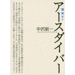 著:中沢新一 出版社:講談社 発行年月:2019年03月