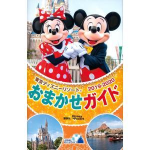東京ディズニーリゾートおまかせガイド 2019-2020 / 講談社 / 旅行