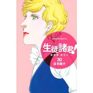 著:庄司陽子 出版社:講談社 発行年月:2019年04月 シリーズ名等:BE・LOVE KC 巻数:...