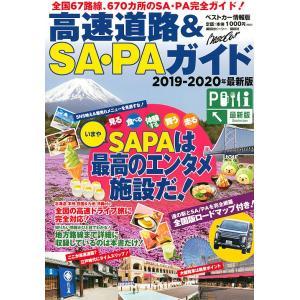 高速道路&SA・PAガイド 2019-2020年最新版 / 旅行