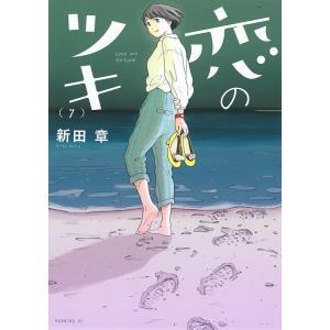 恋のツキ 7 / 新田章