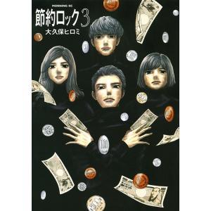 節約ロック 3 / 大久保ヒロミ|bookfan