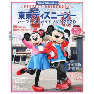 東京ディズニーシーパーフェクトガイドブック 2020 / ディズニーファン編集部 / 旅行