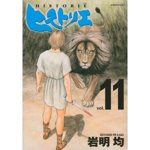 ヒストリエ 11 / 岩明均|bookfan