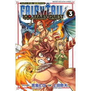 FAIRY TAIL 100 YEARS QUEST 3 / 真島ヒロネーム原作上田敦夫 bookfan