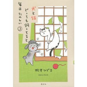 〔予約〕犬と猫どっちも飼ってると毎日たのしい 3 / 松本ひで吉|bookfan