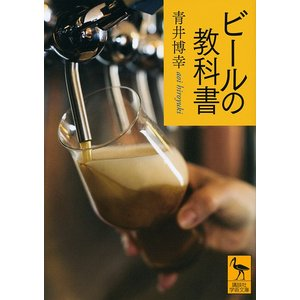 ビールの教科書 / 青井博幸