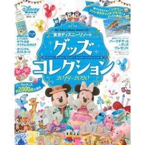 東京ディズニーリゾートグッズコレクション 2019-2020 / ディズニーファン編集部|bookfan