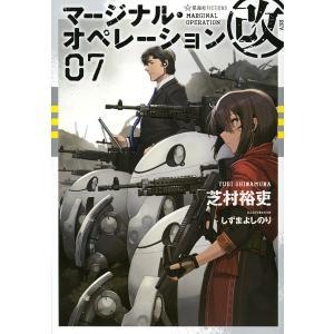 マージナル・オペレーション改 07 / 芝村裕吏|bookfan