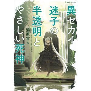 異セカイ迷子の半透明とやさしい死神 / 漆原雪人|bookfan