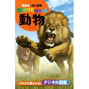 動物 / 山極寿一