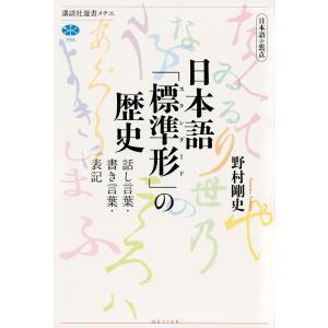 日本語「標準形(スタンダード)」の歴史 日本語の焦点 話し言葉・書き言葉・表記の商品画像|ナビ