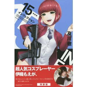 インフェクション 15 特装版 / 及川徹|bookfan