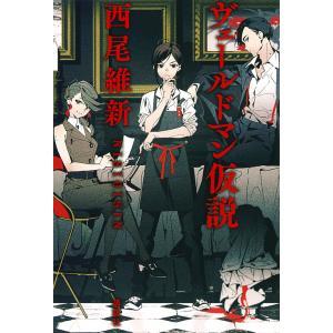 〔予約〕ヴェールドマン仮説 / 西尾維新|bookfan