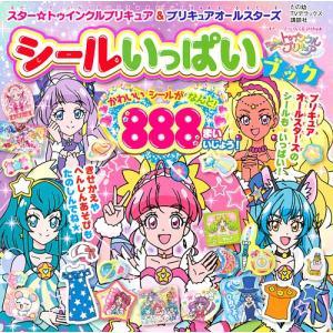 スター☆トゥインクルプリキュア&プリキュアオールスターズシールいっぱいブック