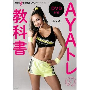 AYAトレの教科書 AYA's WORKOUT LIVE公式テキストブック / AYA