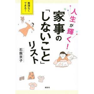 人生が輝く!家事の「しないこと」リスト / 石阪京子