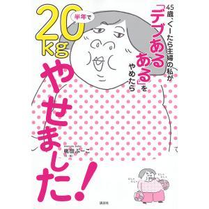 45歳、ぐーたら主婦の私が「デブあるある」をやめたら半年で20kg(キロ)やせました! / 桃田ぶーこ