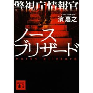 〔予約〕警視庁情報官 ノースブリザード / 濱嘉之|bookfan