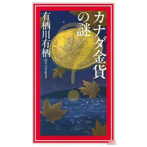 カナダ金貨の謎 / 有栖川有栖