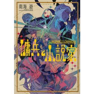 傭兵と小説家 / 南海遊|bookfan