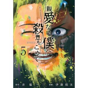 親愛なる僕へ殺意をこめて Volume.5 / 井龍一 / 伊藤翔太|bookfan