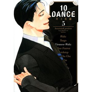 10DANCE 5 / 井上佐藤
