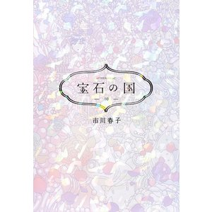 宝石の国 10 / 市川春子