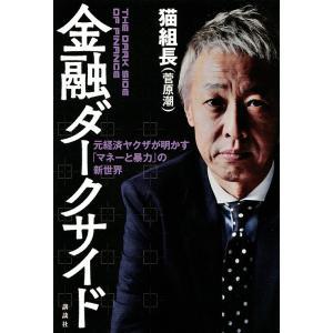 〔予約〕金融アンダーグラウンド 元経済ヤクザが明かす「金と暴力」の新世界 / 猫組長 / (菅原潮)